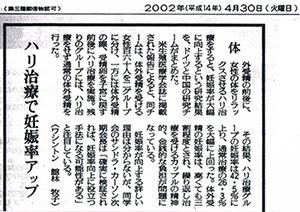 2002年4月30日 夕刊讀賣新聞の記事