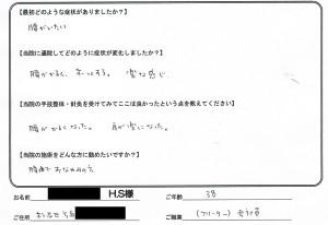 179_ccf20150612 H.S様