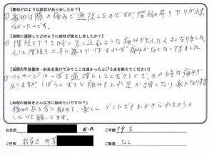 202_na_ccf20150612-3-600x NA様