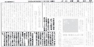 2006年11月10日 読売新聞