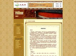 上海市中医文献館