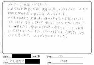 940_ccf20160318-mm-1 MM様